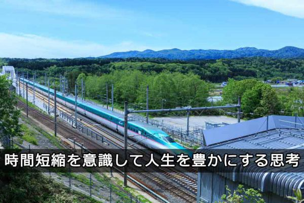 320km/hの東北新幹線で「時間とお金」の大切さを学ぶ