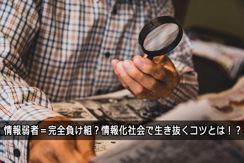 嘘や偽物の情報に騙されるな!情報化社会で生き抜くコツ