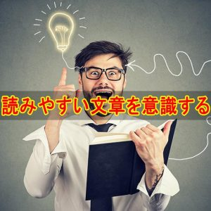 好きな人を集客する思考とビジネスの加速について