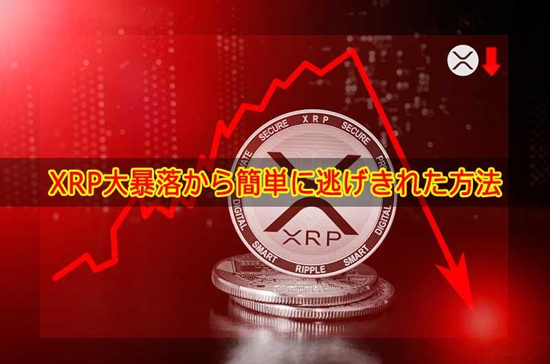 リップルショック!XRP大暴落で初心者が仮想通貨で稼ぐ方法はあるのか?
