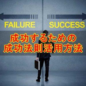 成功法則を学んでも成功できない人の特徴とは?