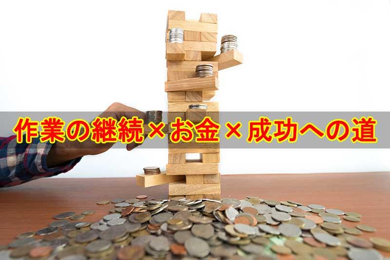 【成功を目指す】作業の継続とお金の関係