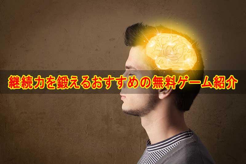 【無料】認知予防「Dr.脳トレ」で毎日の習慣をつける